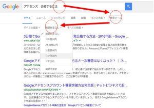 時間指定検索方法