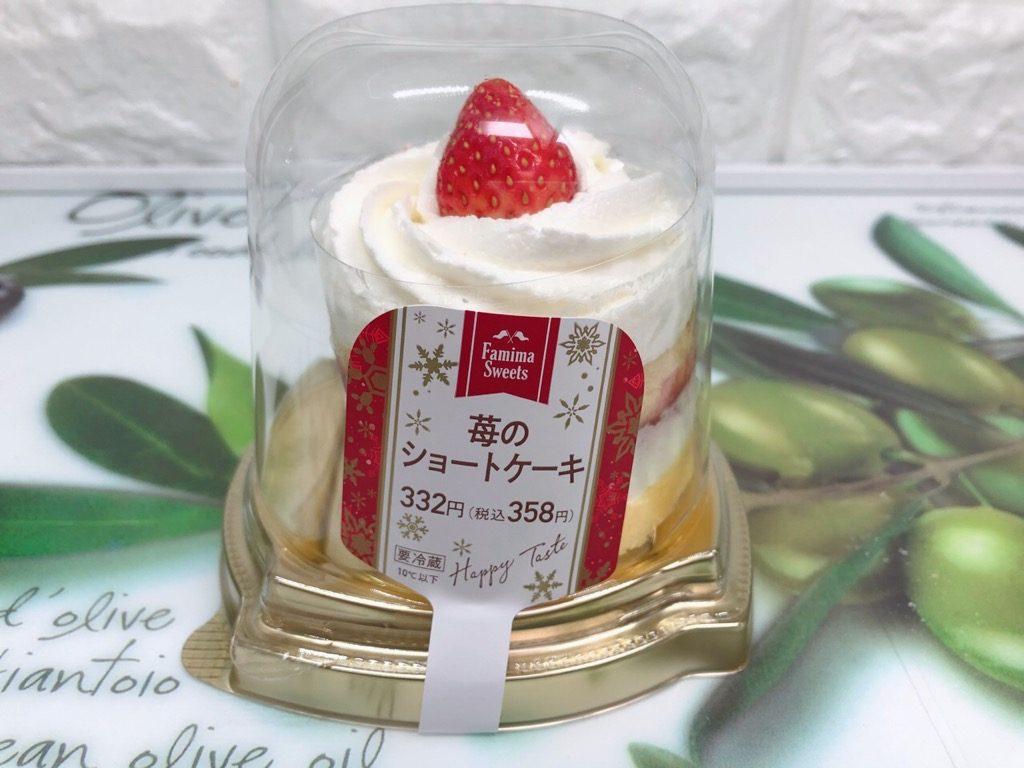 クリスマス ファミマ ケーキ の